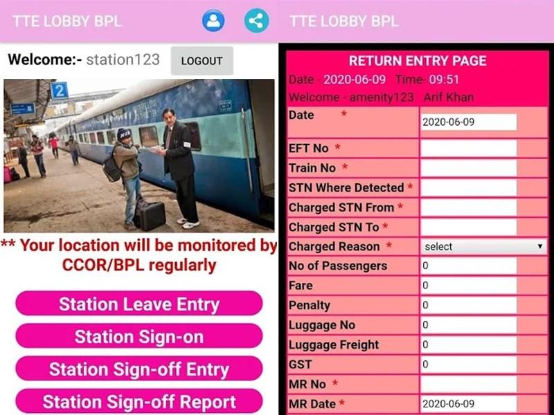 रेलवे ने बनाया ऐप, क्यूआर कोड स्कैन करते ही पता चल जाएगी टिकट की जानकारी