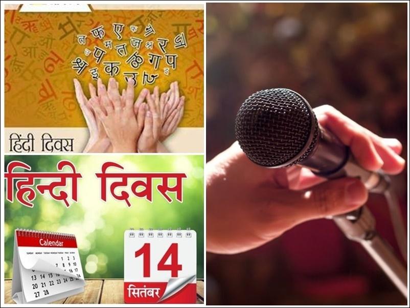 Hindi Diwas 2020 : हिंदी दिवस पर ऐसे करें Speech, निबंध, Essay, की तैयारी, यहां जानिये तरीका