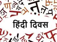 Hindi Diwas 2020: इन Images, Wishes, Greetings, SMS, Photos, WhatsApp और Facebook Status से दीजिए हिंदी दिवस की शुभकामनाएं