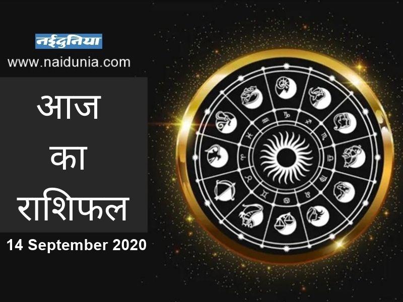 Horoscope Today 14 September 2020: रुके हुए काम पूरे होंगे, हर योजना सफल रहेगी