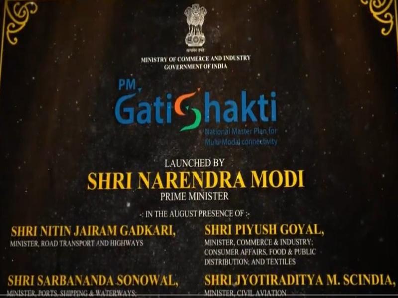 GatiShakti-National Master Plan: जानिए क्या है ये योजना और क्या हैं इसके फायदे?