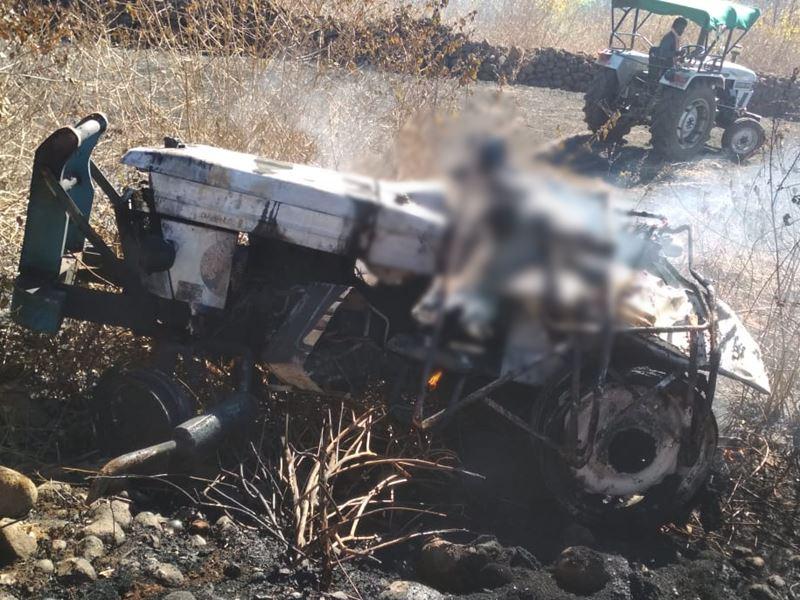 Dindori News: डिडौंरी जिले में ट्रैक्टर पलटने से 2 लोग जिंदा जले, एक गंभीर रूप से घायल