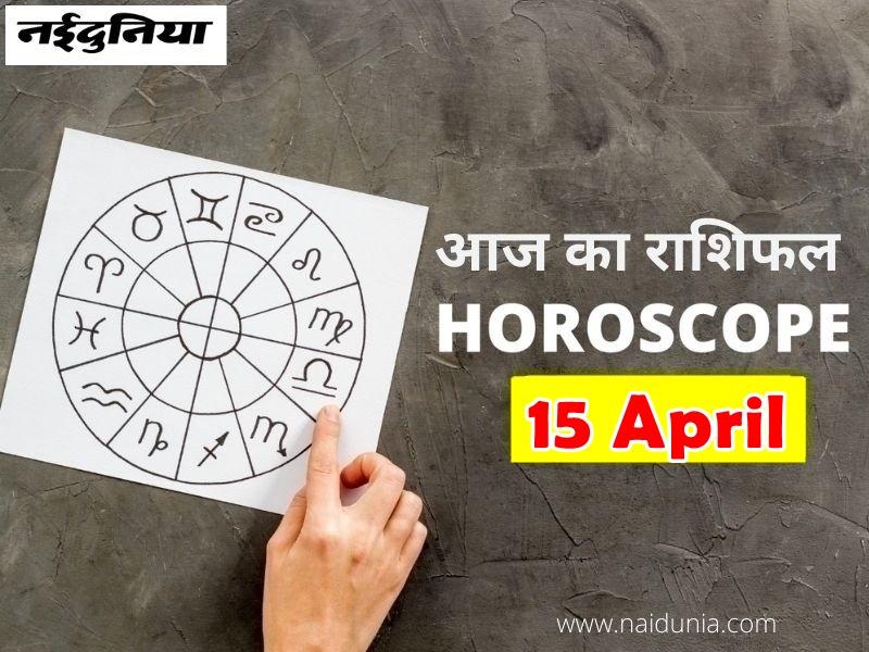 Rashifal 15 April 2021: दांपत्य जीवन सुखमय होगा, रोजगार की दिशा में सफलता मिलेगी