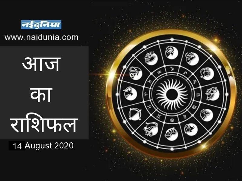Horoscope Today 14 August 2020: जीवनसाथी का सहयोग मिलेगा, आर्थिक पक्ष मजबूत होगा