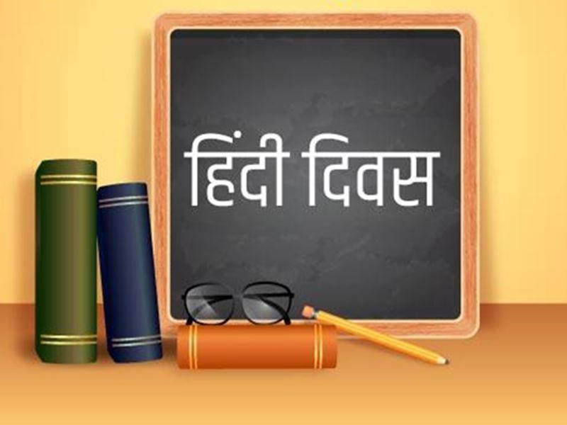 Hindi Diwas 2020 : हिंदी की खूबसूरती पर ओढ़ा दिया आधुनिकता का आवरण- विभा वत्सल