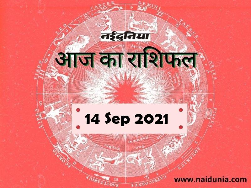 Aaj Ka Rashifal Sep 14, 2021: आज अप्रत्याशित लाभ का दिन है, सकारात्मक रहें
