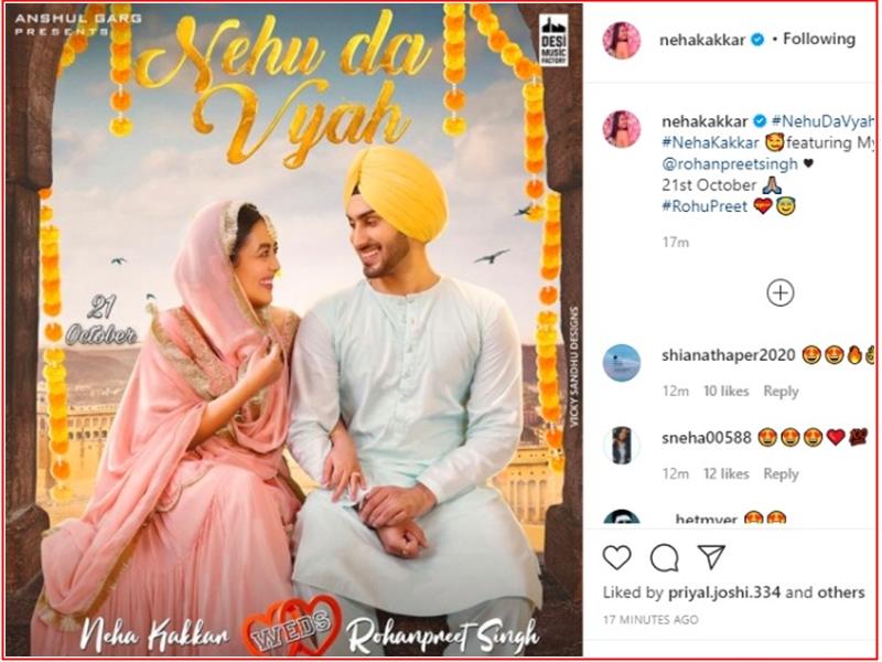 शादी की खबरों के बीच Neha Kakkar ने इंस्टाग्राम पर पोस्ट की यह तस्वीर, जानिए किसके साथ लेंगी सात फेरे