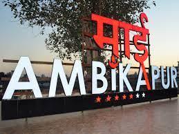 Ambikapur News: आरती, हवन, कन्या भोज, भंडारा के साथ आज होगा नवरात्र का समापन