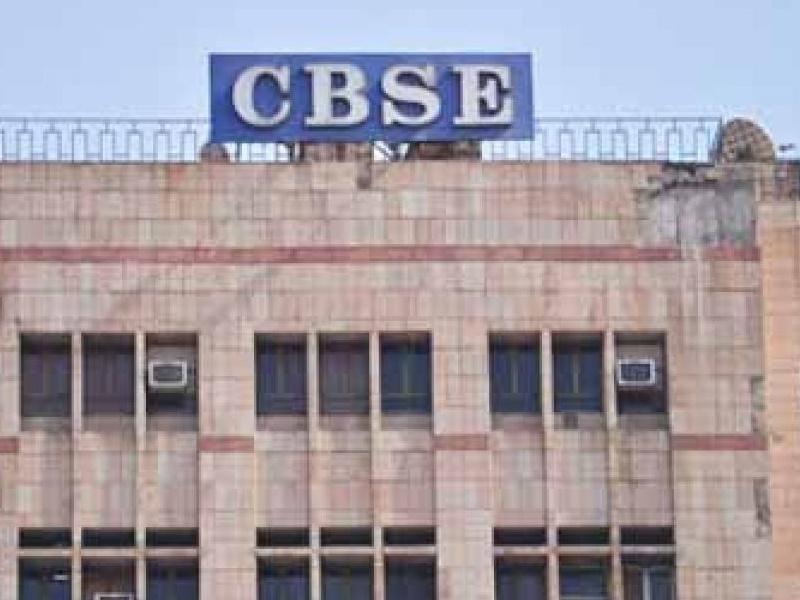 CBSE Term 1 Board Exam Dates: सीबीएसई कक्षा 10, 12वीं बोर्ड टर्म 1 परीक्षा की डेट शीट 18 अक्टूबर को होगी जारी