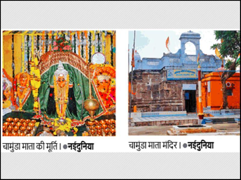 Chamunda Mata Mandir Gajnikhedi: गजनीखेड़ी में है सातवीं शताब्दी का चामुंडा माता मंदिर
