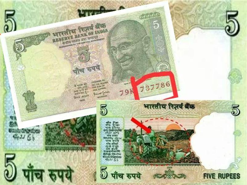 क्या आपके पास भी है 786 सीरीज और ट्रैक्टर वाला 5 रुपए का पुराना नोट