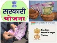PMMY: इस योजना से मिलता है बिना गारंटी 5 से 10 लाख रु. तक लोन, जानिये क्या हैं नियम व शर्तें