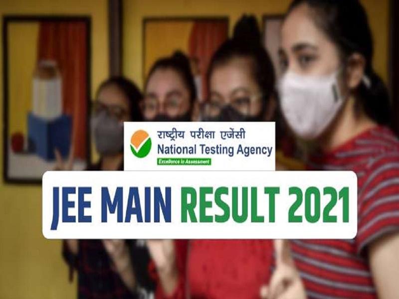 JEE Main 2021 Result: जेईई मेन सीजन-4 का रिजल्ट घोषित, jeemain.nta.nic.in पर करें चेक