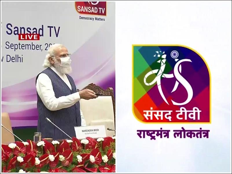 Sansad TV : पीएम मोदी ने किया संसद टीवी का शुभारंभ, इसके कार्यक्रम, सामग्री के बारे में जानिये सब कुछ