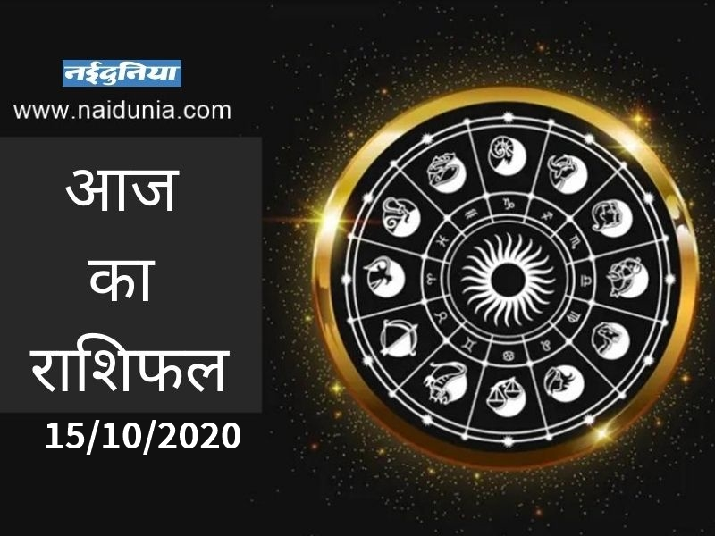 Horoscope Today 15 October 2020: दांपत्य जीवन में सुधार होगा, संपत्ति के मामले में सफलता मिलेगी