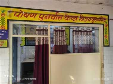विजयपुर एनआरसी में भर्ती कुपोषित बच्चे की इलाज के दौरान मौत