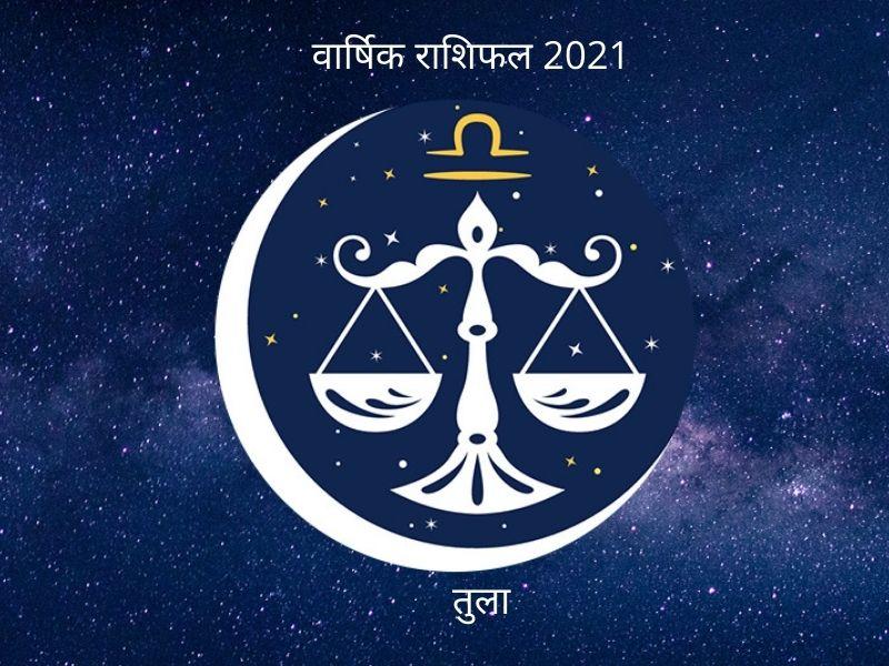 Happy New Year 2021: नए साल में इस राशि वालों को मिलेगा गुप्त धन, पैतृक संपत्ति