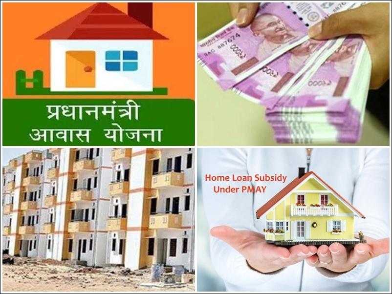 प्रधानमंत्री आवास योजना PMAY: स्वयं का घर बना रहे हैं तो Subsidy का फायदा उठाएं, सूची में अपना नाम ऐसे चेक करें