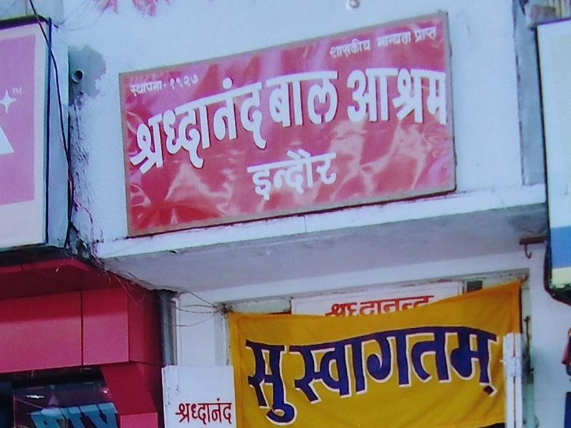 Shraddhanand Bal Ashram Indore: आश्रय गृह में छोड़ी बुरी आदतें, पढ़ाई  के साथ सीखा यह काम