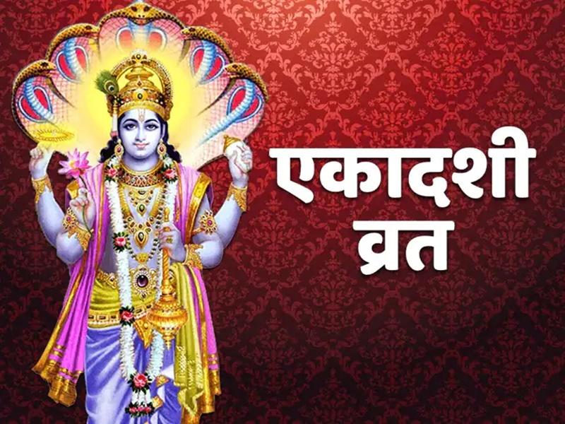 Parivartini Ekadashi 2021: 17 सितंबर को है परिवर्तिनी एकादशी, जानिए इस दिन क्या करें और क्या न करें