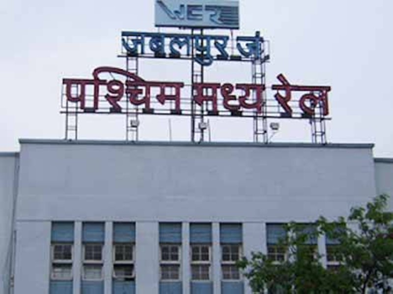 Jabalpur Railway Division: स्वच्छता सबका कार्य थीम पर रेलवे में 15 दिन का चलेगा अभियान
