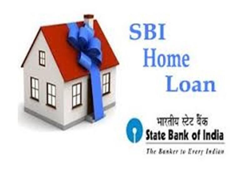 स्टेट बैंक ऑफ इंडिया ने Home Loan किया सस्ता, अब सभी को मिलेगा 6.7 परसेंट पर लोन