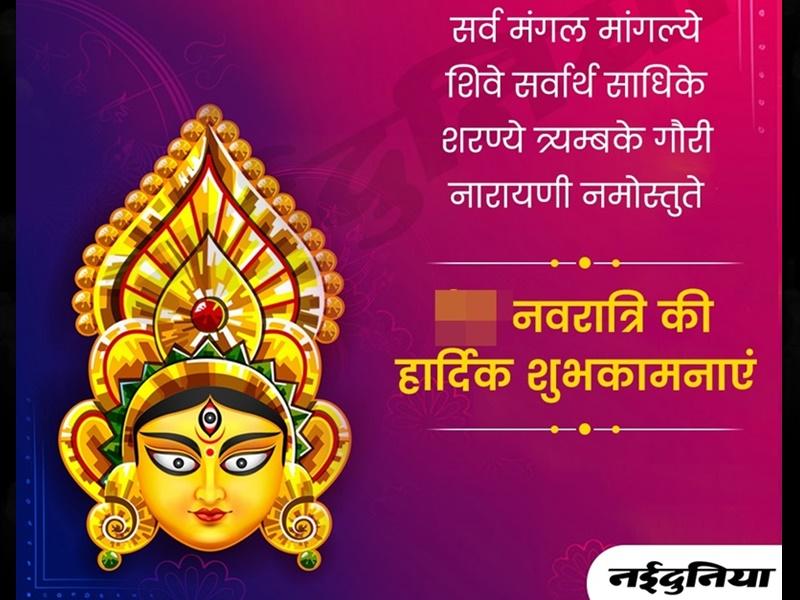 Shardiya Navratri 2020: इन Images, Quotes, SMS, Messages, WhatsApp एवं Facebook status से दें शुभकामनाएं