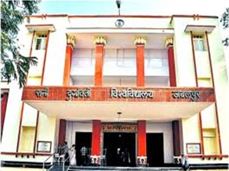 Rani Durgavati University Jabalpur: योग, लॉ समेत अंग्रेजी, संस्कृत में सीटें फुल, 2500 से ज्यादा विद्यार्थी