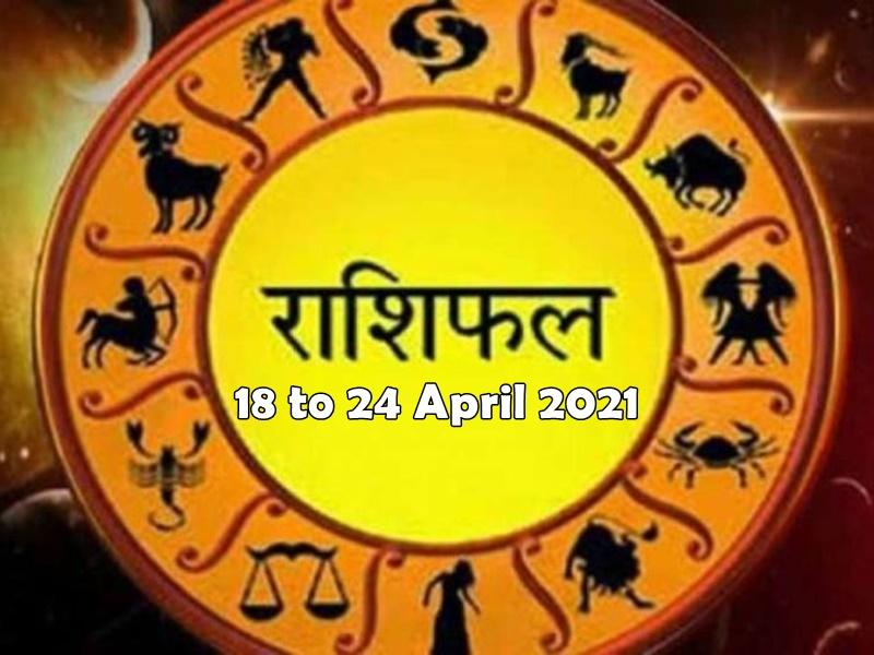 Saptahik Rashifal 18 to 24 April 2021: स्वेच्छा से किए गए कार्य से यश मिलेगा, जानिए शुभ अंक, शुभ रंग