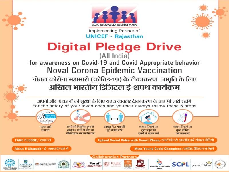 Bhopal News: कोविड-19 के विरुद्ध डिजिटल शपथ अभियान से जुड़ा माखनलाल चतुर्वेदी विश्वविद्यालय