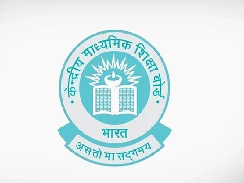 CBSE Exam 2021-22: स्कूलों को 30 सितंबर तक जमा करनी होगी 10वीं और 12वीं के छात्रों की सूची, जानें Fee Details