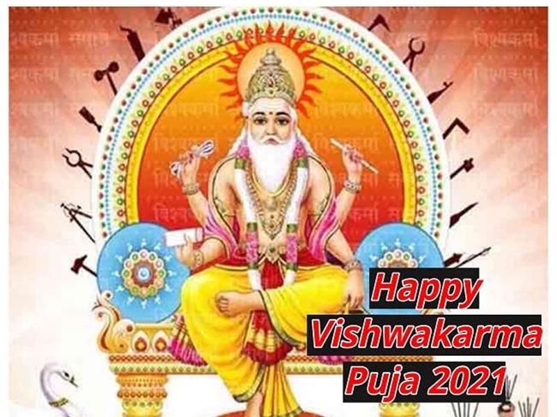Happy Vishwakarma Puja 2021: 'धन, वैभव, सुख–शान्ति देना,  हे विश्वकर्मा', खास अंदाज में दीजिए शुभकामनाएं