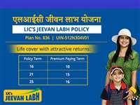 LIC Jeevan Labh Policy: रोजाना 233 रुपए जमा कर पाएं 17 लाख रुपए, टैक्स में भी छूट