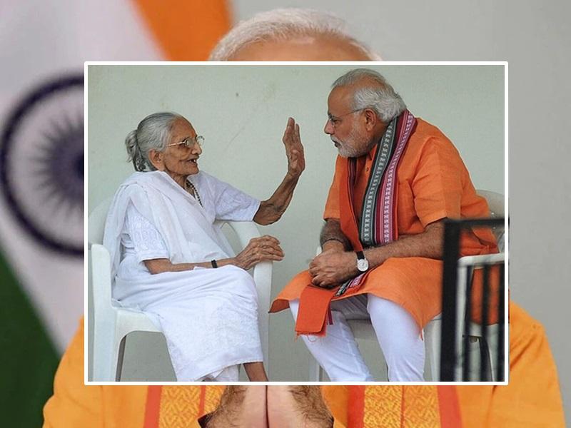 #HappyBirthdayModiji: जब मां हीरा बा ने बेटे नरेंद्र मोदी से कहा था- तू मेरे साथ वक्त बर्बाद मत कर