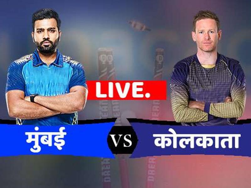 IPL 2020 : मुंबई इंडियंस ने केकेआर को आठ विकेट से हराया, अंक तालिका में फिर शीर्ष पर मुंबई
