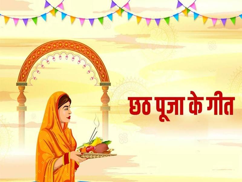 Chhath Puja Bhojpuri Songs 2020 : छठ पर्व पर ये हैं वो टॉप भोजपुरी गाने, जिन्हें खूब किया जा रहा पसंद