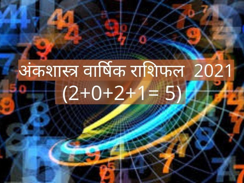 Happy New Year 2021: नए साल का कुल योग 5, अंक ज्योतिष के हिसाब से जानिए कैसा रहेगा आने वाला समय