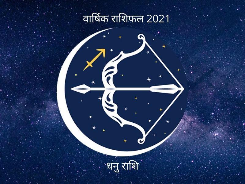 Happy New Year 2021: नए साल में अपार सफलता मिलेगी, आर्थिक स्थिति मजबूत होगी
