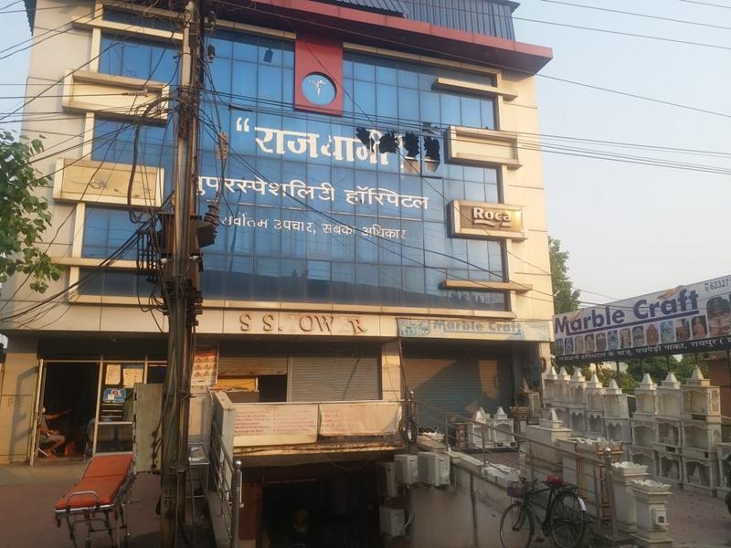 Fire In Hospital: राजधानी अस्पताल प्रबंधन पर गैर इरादतन हत्या का केस दर्ज