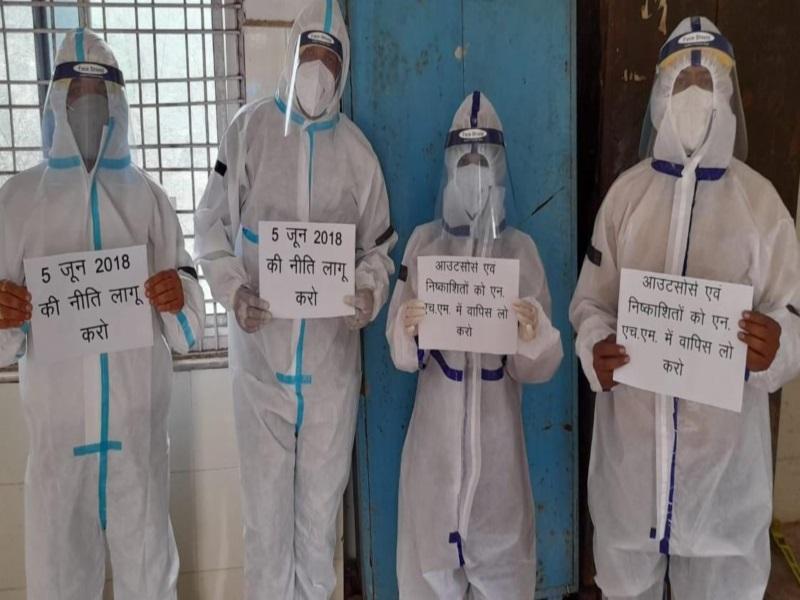 Madhya Pradesh News: संविदा स्वास्थ्यकर्मियों ने कलेक्टरों को दिए ज्ञापन, 24 मई से हड़ताल पर जाने की चेतावनी