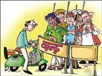Congress Protest: महंगाई के खिलाफ कांग्रेसी आज दोेपहर 12 बजे करेंगे चक्का जाम