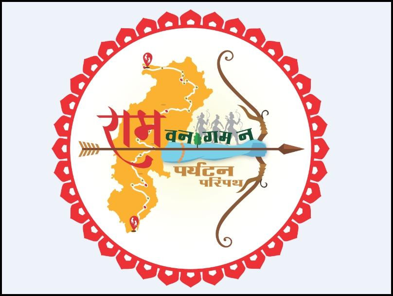 Ram Van Gaman Path: एक-दूसरे पर थोप रहे काम, दो विभागों के बीच फंसा राम वनगमन पथ