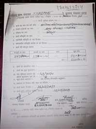 कागजों में हरियाली दिखाकर प्रमाण पत्र भी जारी कर दिए