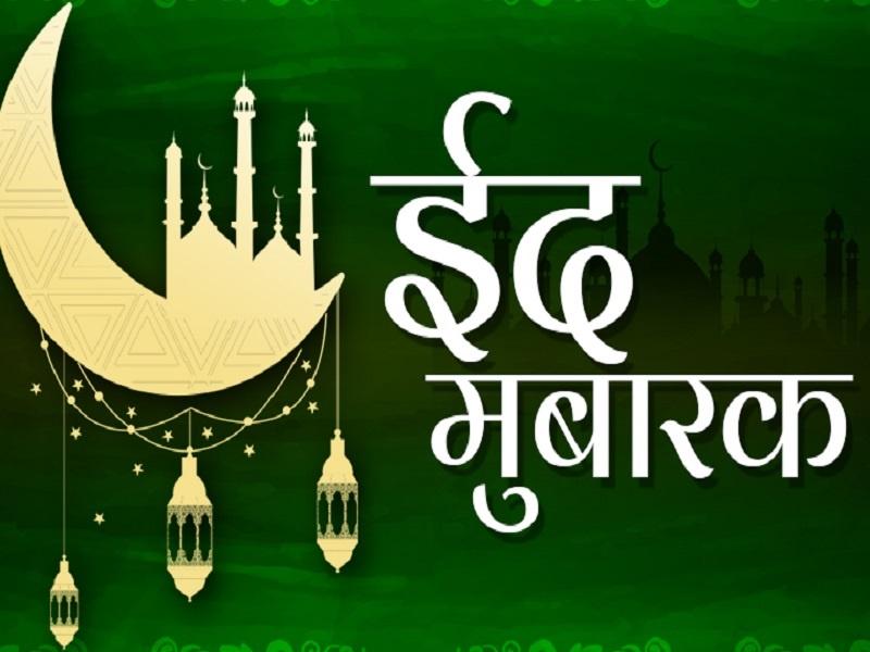 Happy Eid-ul-adha 2021 Shayari: आज मनाई जा रही है बकरीद, दोस्तों व रिश्तेदारों से शेयर करें ये शायरी