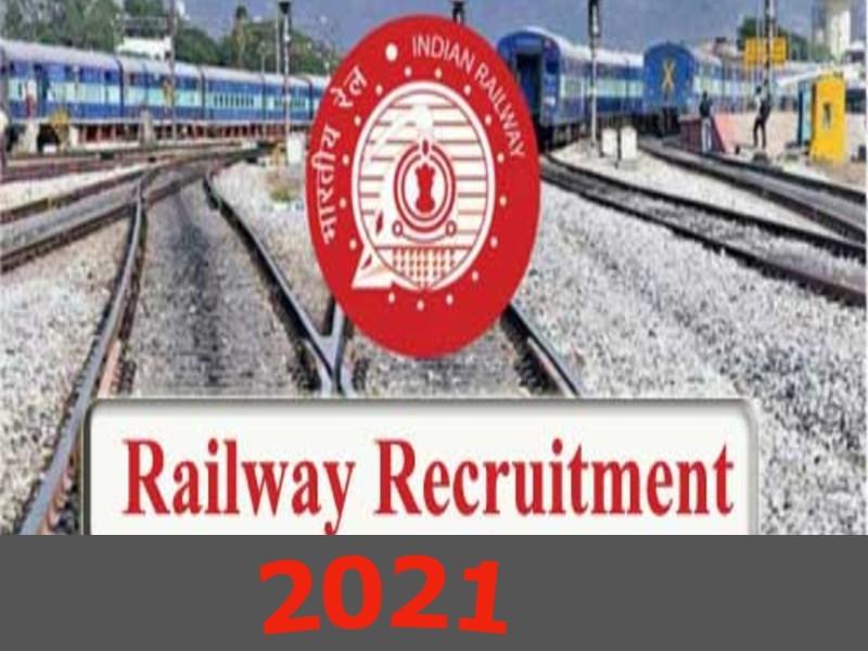 Railway Recruitment 2021: रेलवे में होने जा रही स्टेशन मास्टर पदों पर भर्तियां, 25 जुलाई तक करें आवेदन