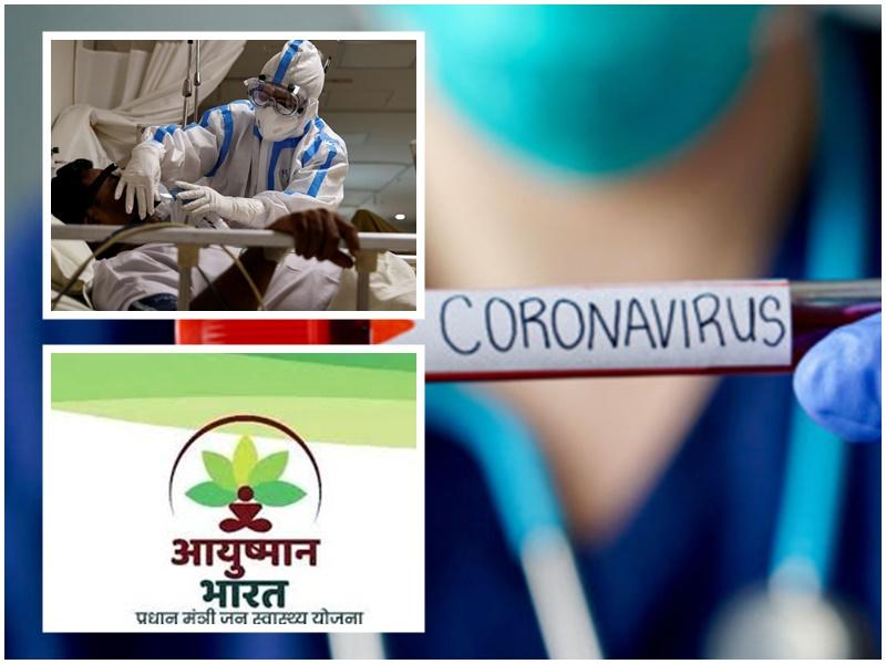 आयुष्मान भारत योजना से हुआ 2.24 लाख का कोरोना टेस्ट, 29000 को मिला मुफ्त इलाज