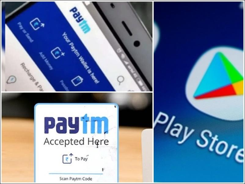 Paytm ने की Google Play Store पर वापसी की पुष्टि, पहले की तरह जारी रहेंगी सेवाएं