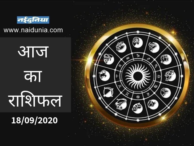 Horoscope Today 18 September 2020: इन लोगों की राशि में है ग्रह योग, जानिए क्या करना रहेगा फायदेमंद