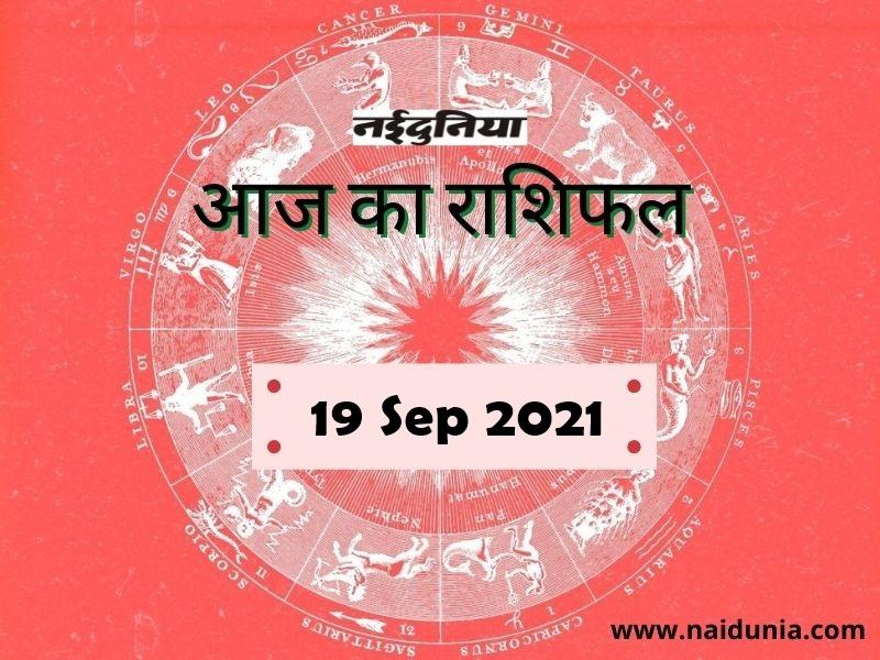19 सितंबर 2021 राशिफल: दिनभर बिजी रहेंगे, लंबे समय के अटके काम पूरे होंगे