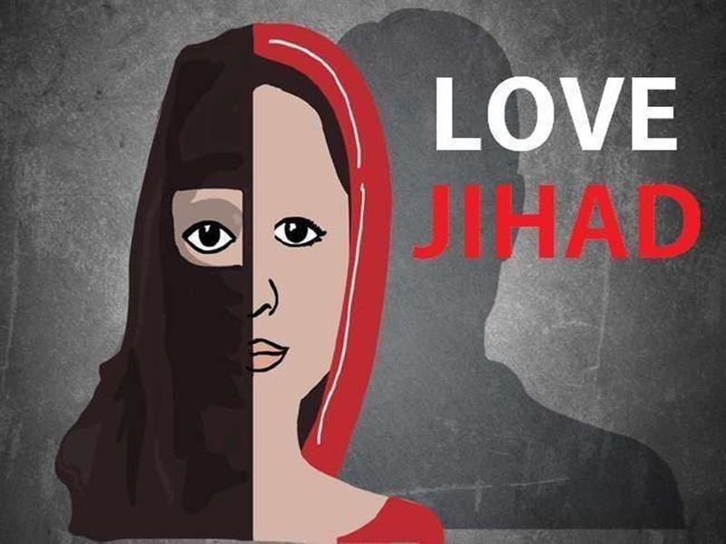 Love Jihad in Indore: 15 साल बाद मुस्लिम बनने का दबाव बना रहा पति, बेटी को भी ले गया